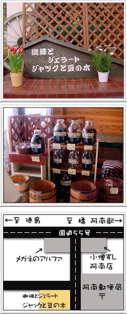 ジャックと豆の木 珈琲豆とジェラートのお店