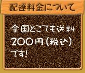 全国どこでも送料200円(税込)!